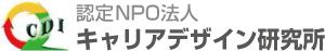認定NPO法人キャリアデザイン研究所(柏・就労支援)